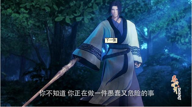 秦时明月之万里长城第二版高清预告片gif截图