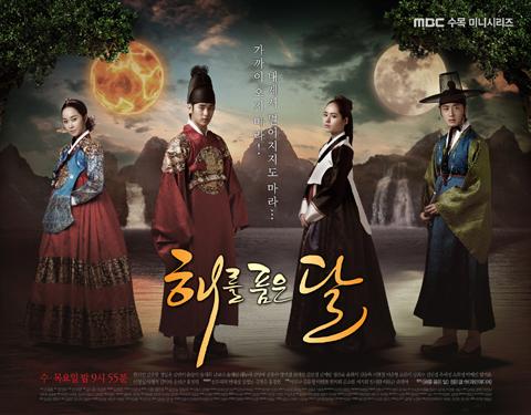 热播韩剧 拥抱太阳的月亮 学习笔记3