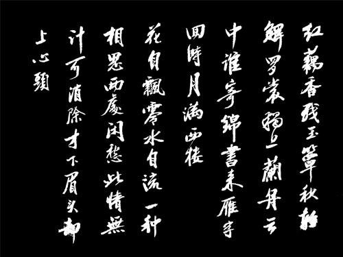 一首诗 - 【每日一首诗第四十六期】《一剪梅·