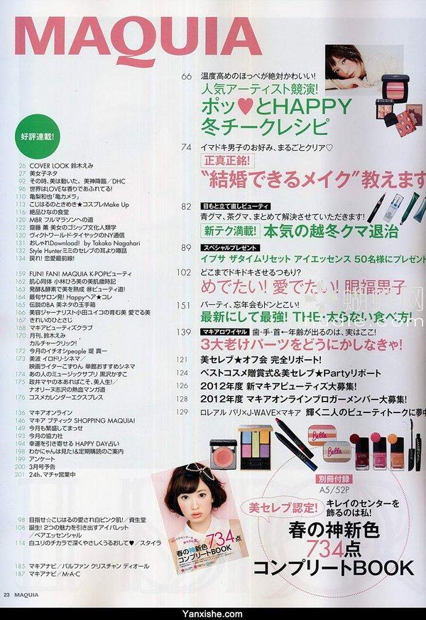 美妆杂志目录排版设计