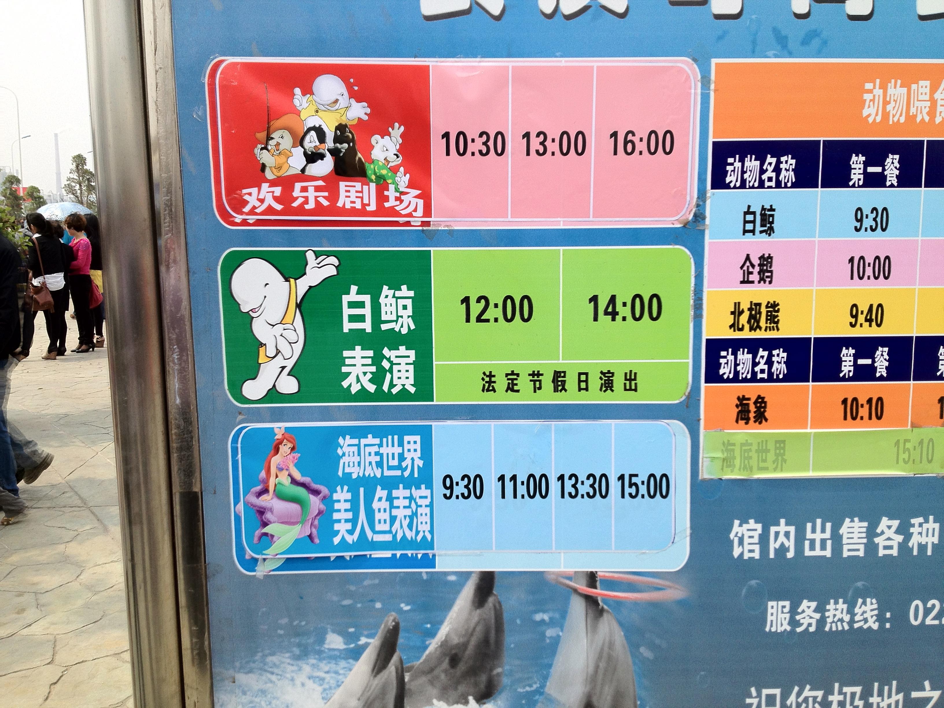 天津海昌极地海洋世界项目位于天津市塘沽区响螺湾旅游板块,地处