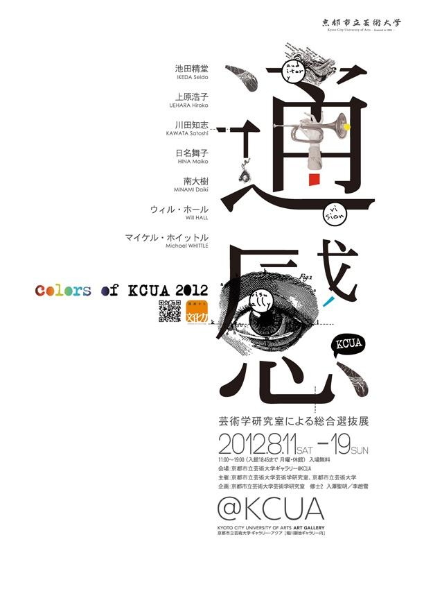 日本海报与字体设计