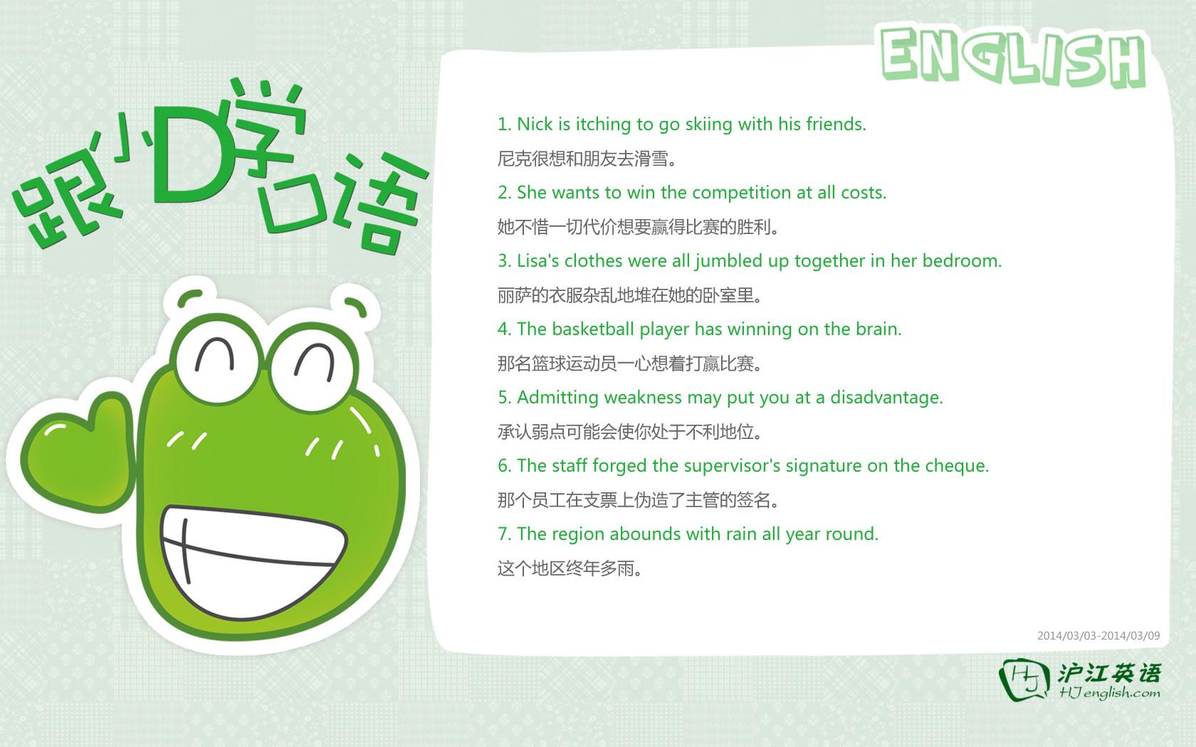 沪江英语学习网
